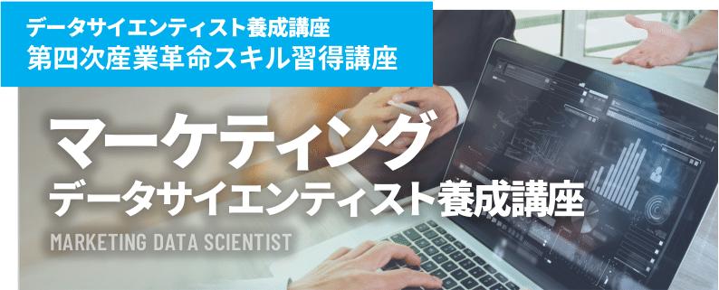 マーケティングデータサイエンティスト養成講座