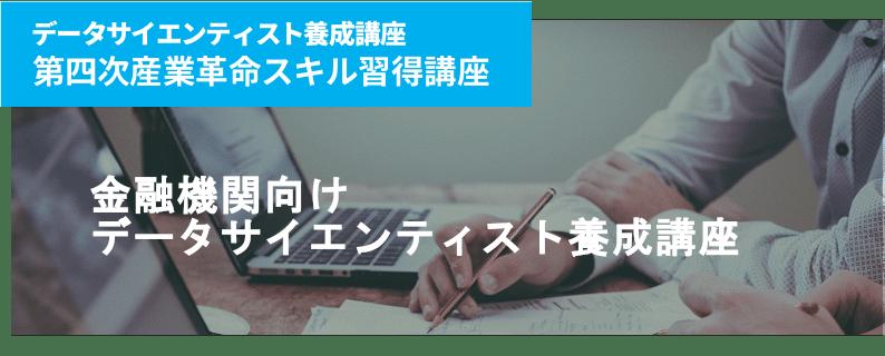 金融機関向けマーケティングデータサイエンティスト養成講座